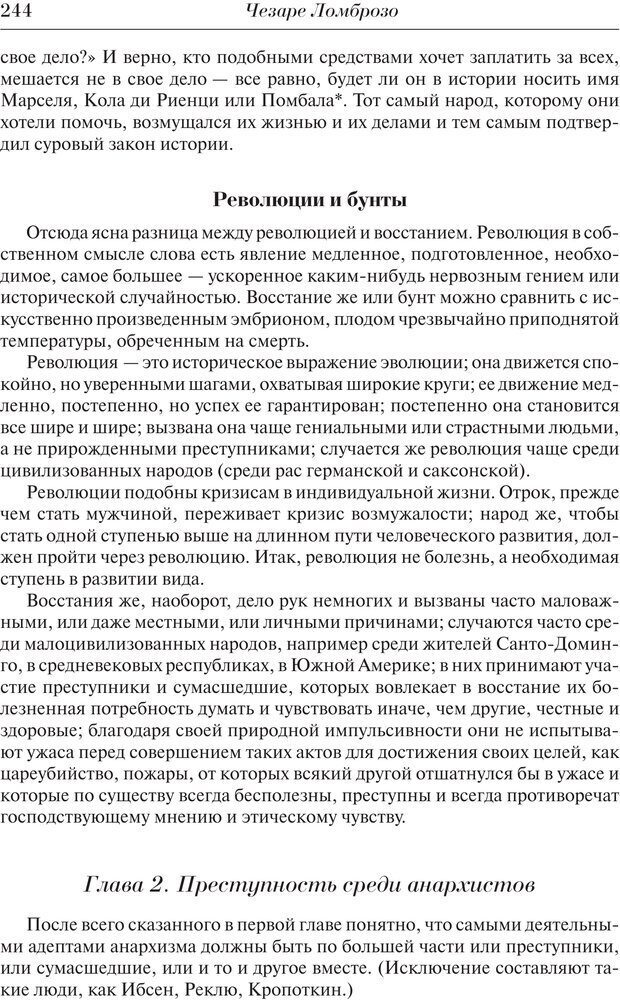 PDF. Преступный человек. Ломброзо Ч. Страница 240. Читать онлайн