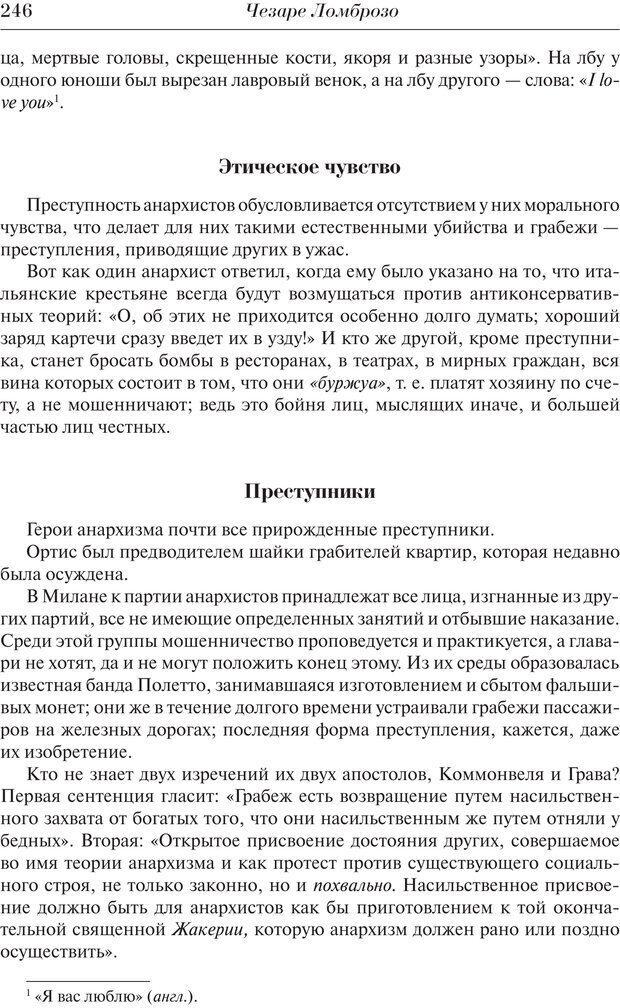PDF. Преступный человек. Ломброзо Ч. Страница 242. Читать онлайн