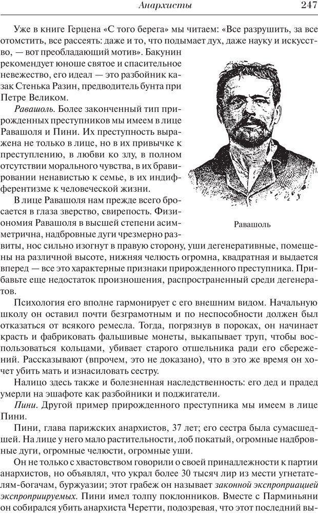 PDF. Преступный человек. Ломброзо Ч. Страница 243. Читать онлайн