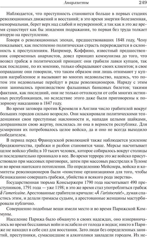 PDF. Преступный человек. Ломброзо Ч. Страница 245. Читать онлайн
