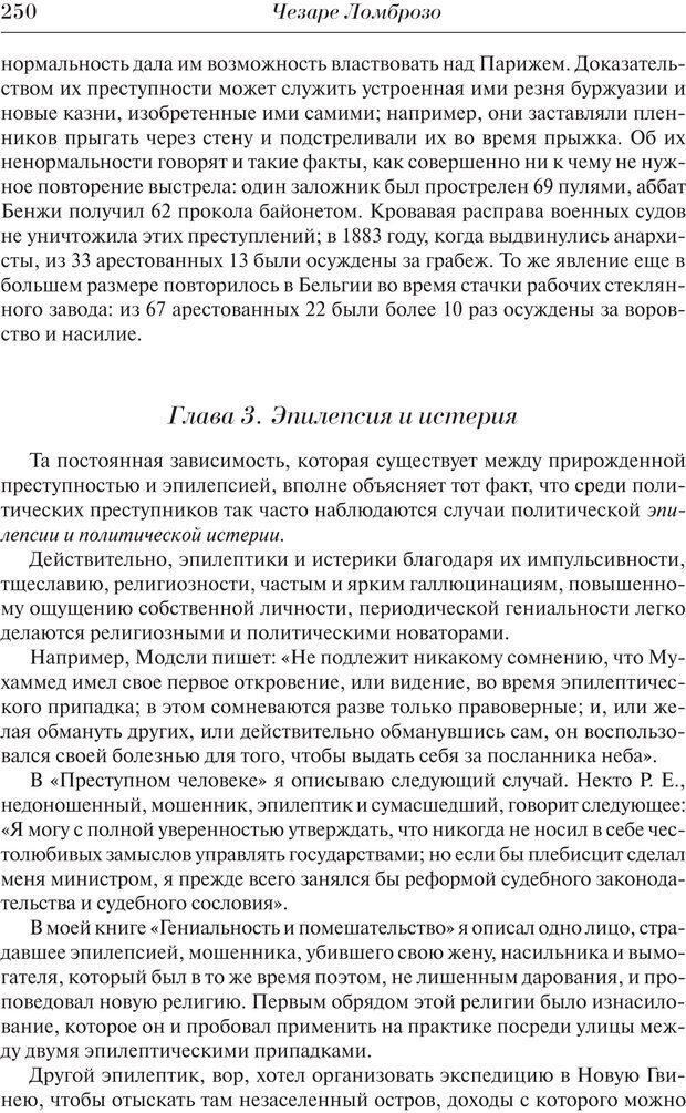 PDF. Преступный человек. Ломброзо Ч. Страница 246. Читать онлайн