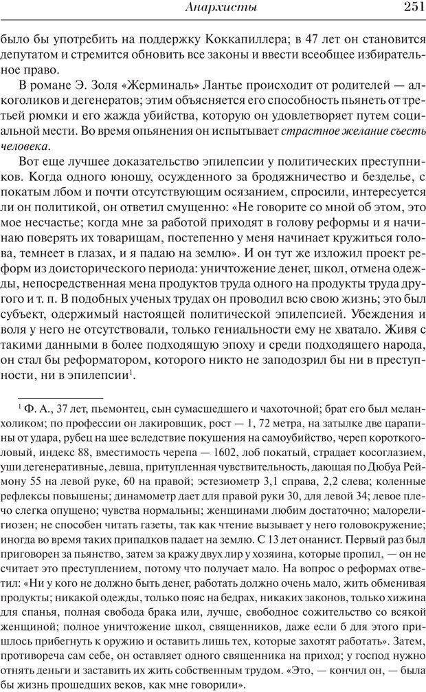 PDF. Преступный человек. Ломброзо Ч. Страница 247. Читать онлайн