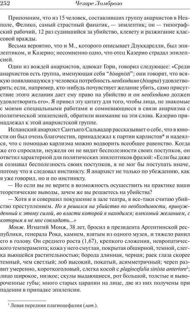 PDF. Преступный человек. Ломброзо Ч. Страница 248. Читать онлайн