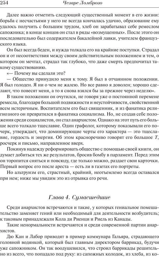PDF. Преступный человек. Ломброзо Ч. Страница 250. Читать онлайн