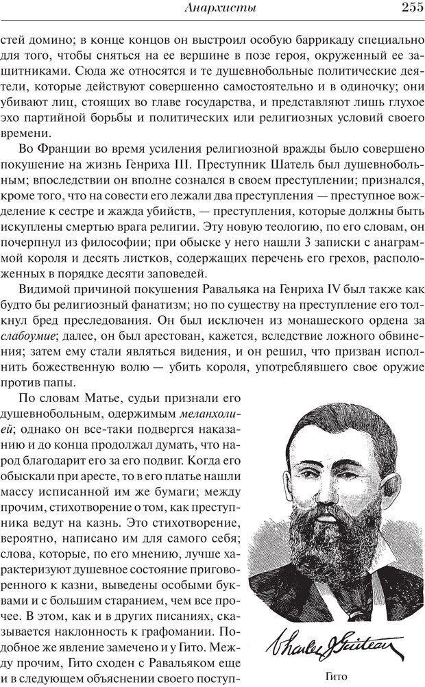 PDF. Преступный человек. Ломброзо Ч. Страница 251. Читать онлайн