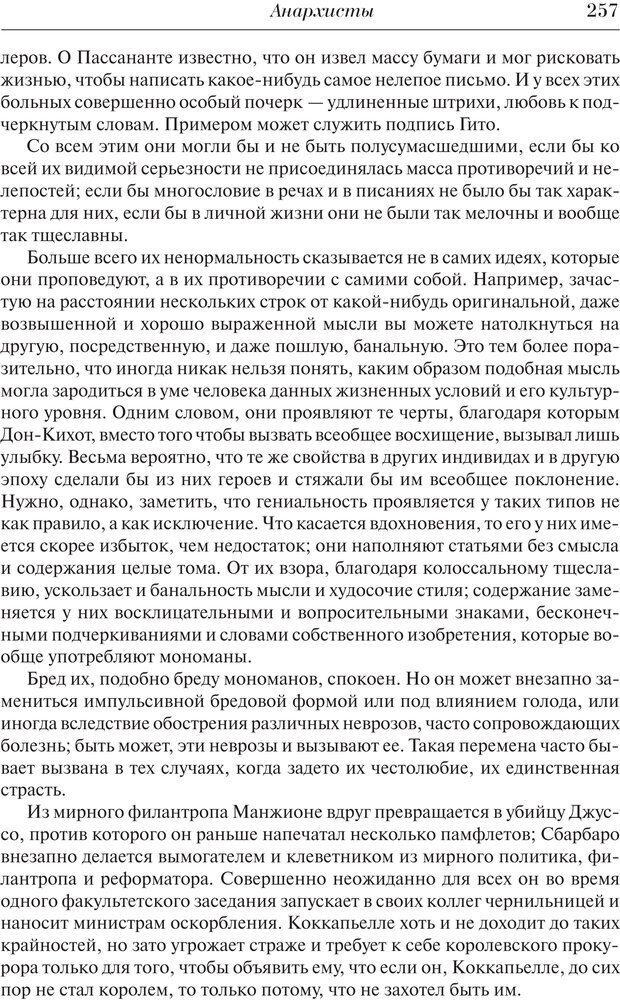 PDF. Преступный человек. Ломброзо Ч. Страница 253. Читать онлайн