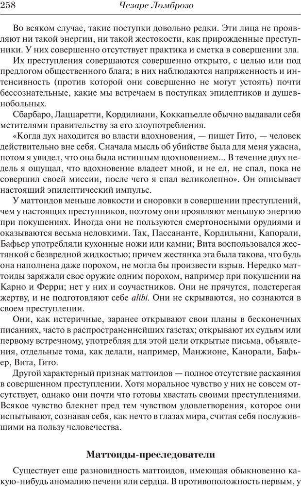 PDF. Преступный человек. Ломброзо Ч. Страница 254. Читать онлайн