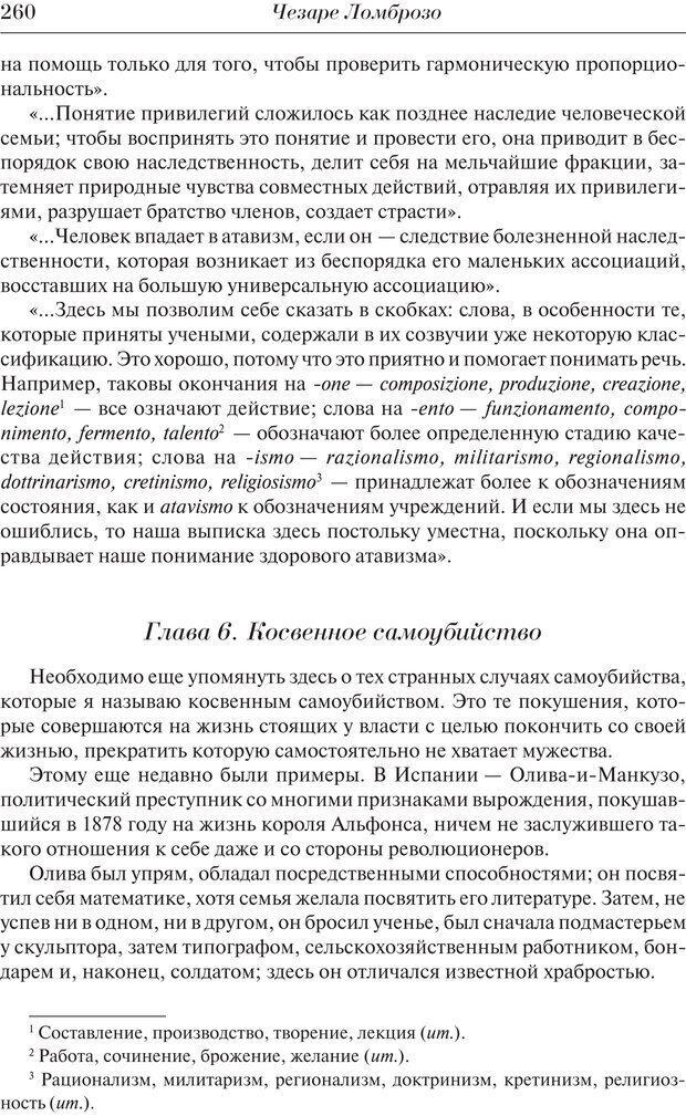 PDF. Преступный человек. Ломброзо Ч. Страница 256. Читать онлайн