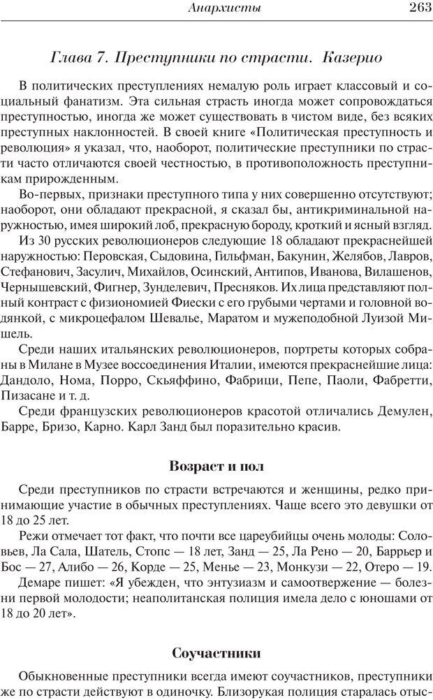 PDF. Преступный человек. Ломброзо Ч. Страница 259. Читать онлайн
