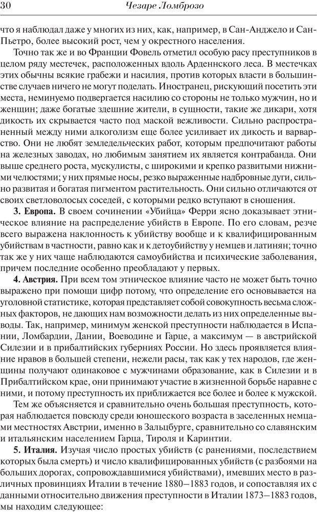 PDF. Преступный человек. Ломброзо Ч. Страница 26. Читать онлайн