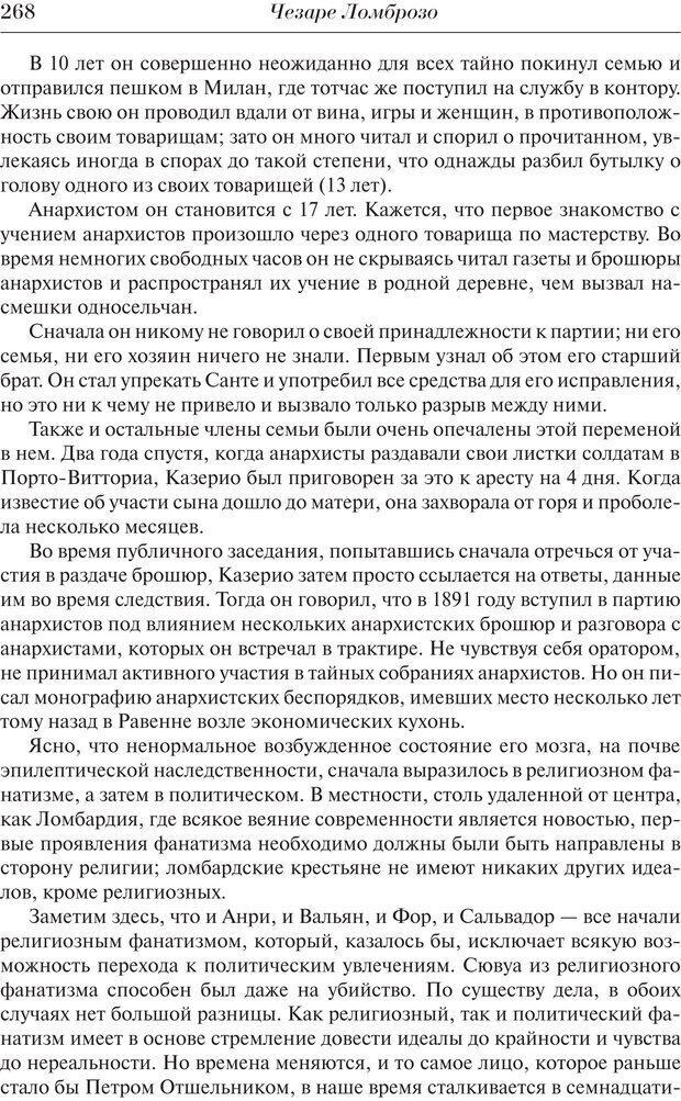 PDF. Преступный человек. Ломброзо Ч. Страница 264. Читать онлайн