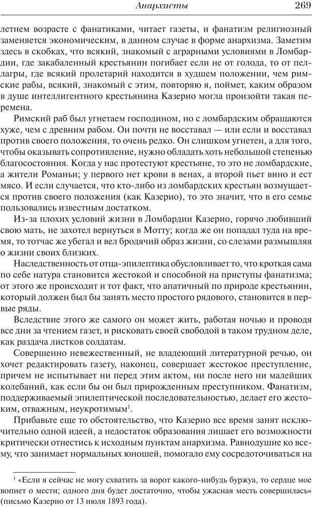 PDF. Преступный человек. Ломброзо Ч. Страница 265. Читать онлайн