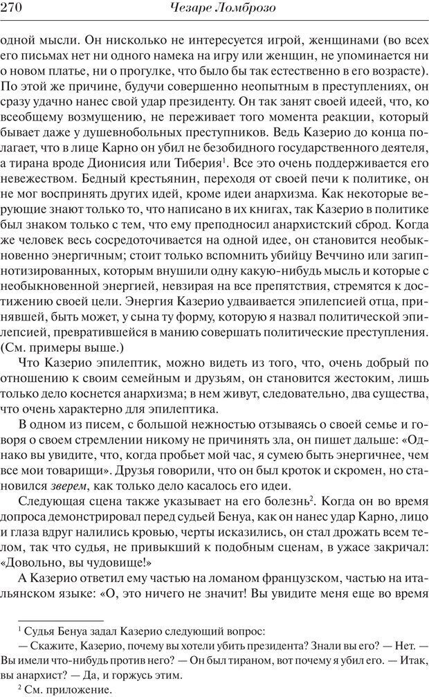 PDF. Преступный человек. Ломброзо Ч. Страница 266. Читать онлайн