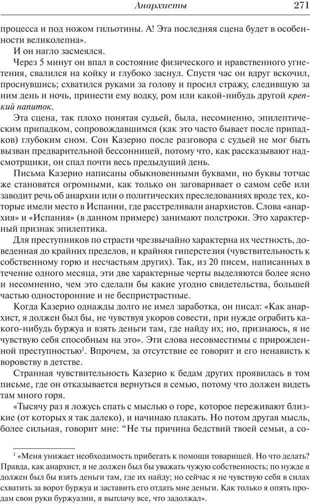PDF. Преступный человек. Ломброзо Ч. Страница 267. Читать онлайн