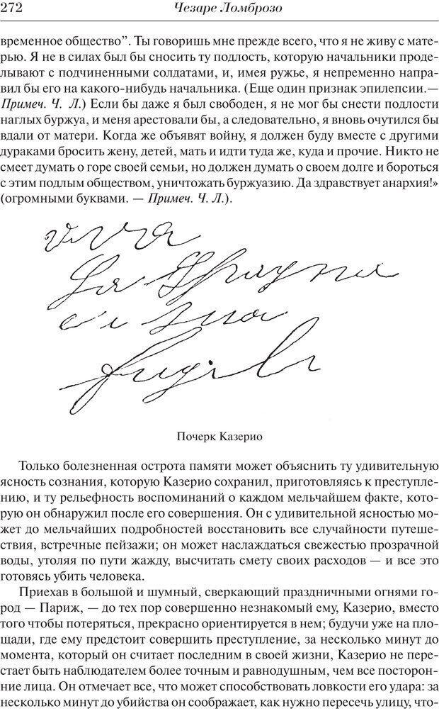 PDF. Преступный человек. Ломброзо Ч. Страница 268. Читать онлайн