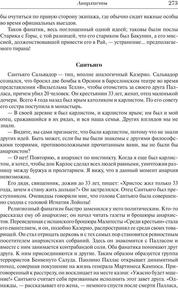 PDF. Преступный человек. Ломброзо Ч. Страница 269. Читать онлайн