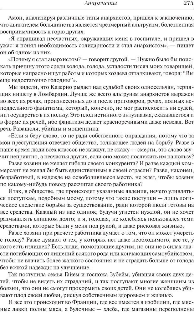 PDF. Преступный человек. Ломброзо Ч. Страница 271. Читать онлайн