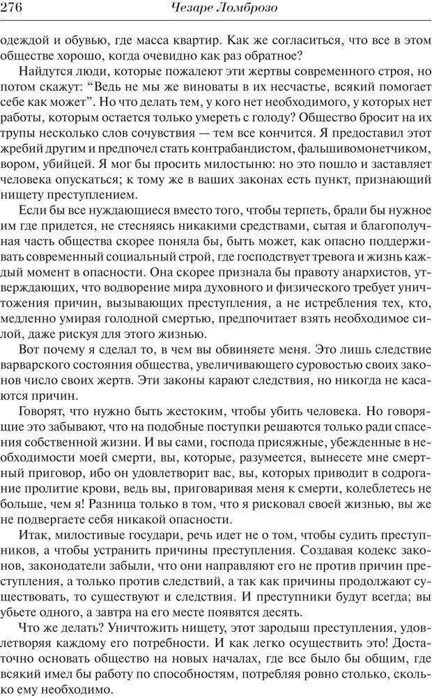 PDF. Преступный человек. Ломброзо Ч. Страница 272. Читать онлайн