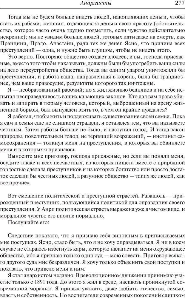 PDF. Преступный человек. Ломброзо Ч. Страница 273. Читать онлайн