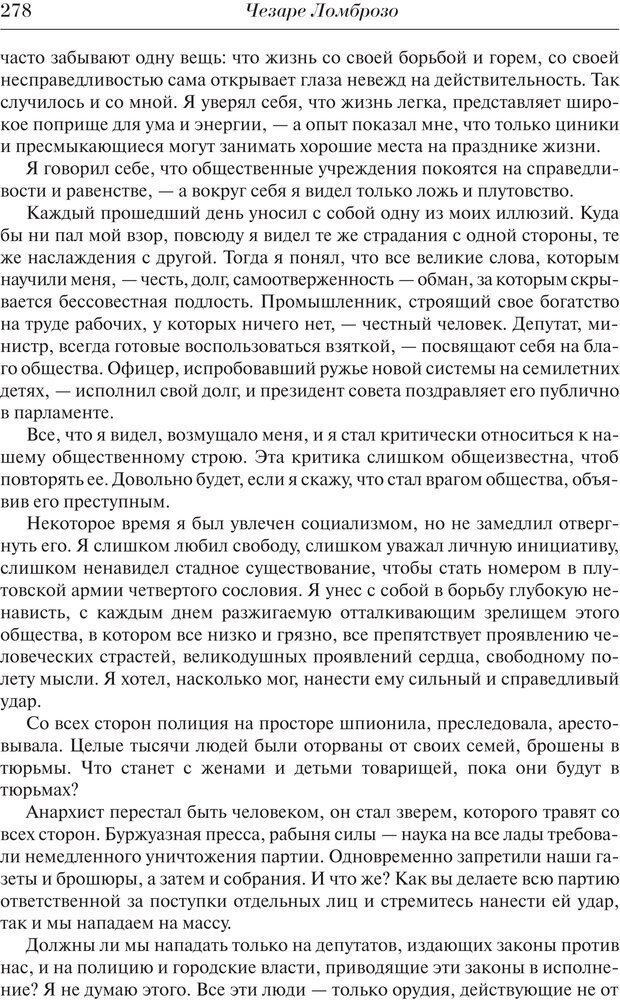 PDF. Преступный человек. Ломброзо Ч. Страница 274. Читать онлайн