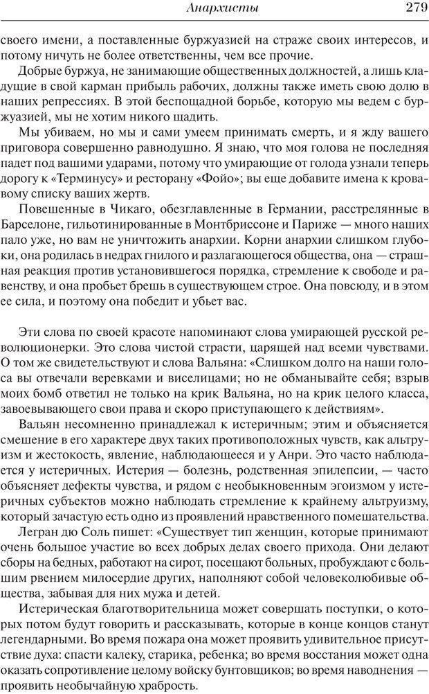 PDF. Преступный человек. Ломброзо Ч. Страница 275. Читать онлайн