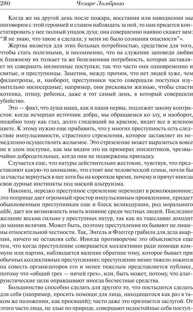 PDF. Преступный человек. Ломброзо Ч. Страница 276. Читать онлайн