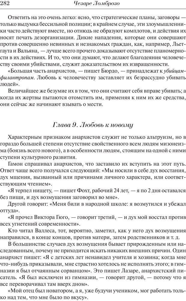 PDF. Преступный человек. Ломброзо Ч. Страница 278. Читать онлайн