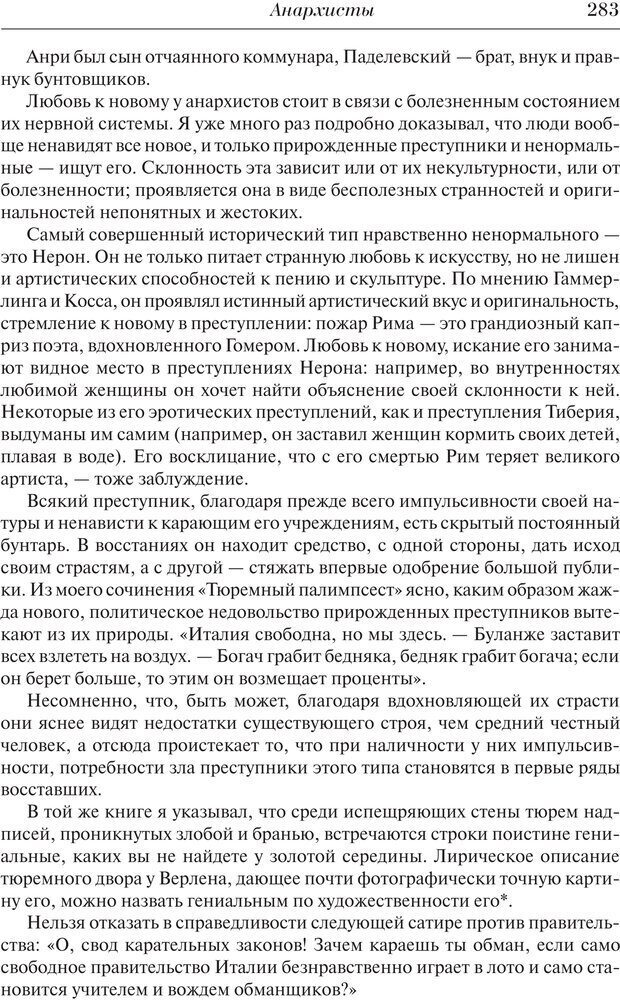 PDF. Преступный человек. Ломброзо Ч. Страница 279. Читать онлайн