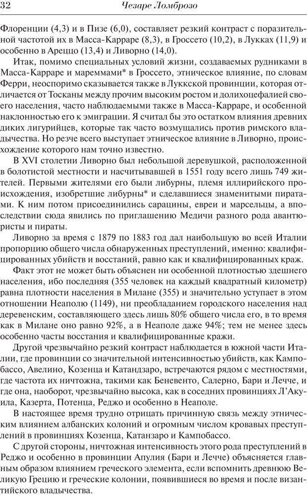 PDF. Преступный человек. Ломброзо Ч. Страница 28. Читать онлайн