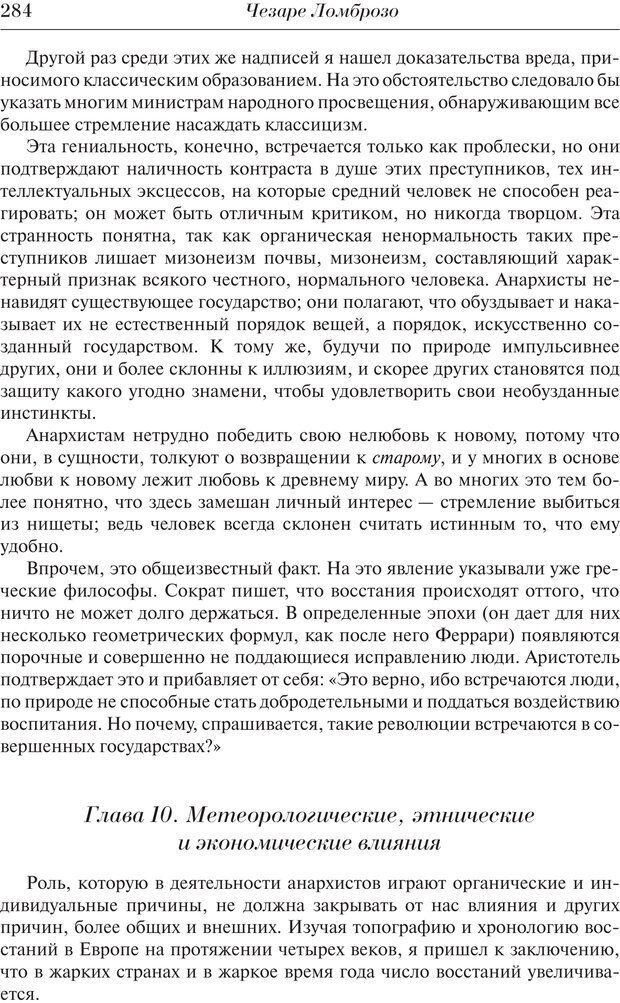 PDF. Преступный человек. Ломброзо Ч. Страница 280. Читать онлайн