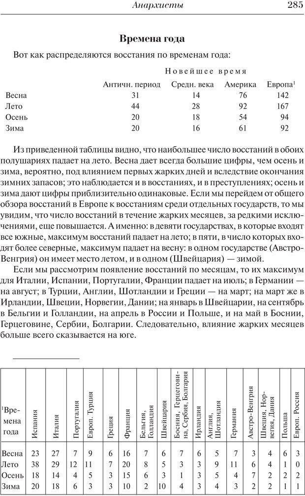 PDF. Преступный человек. Ломброзо Ч. Страница 281. Читать онлайн