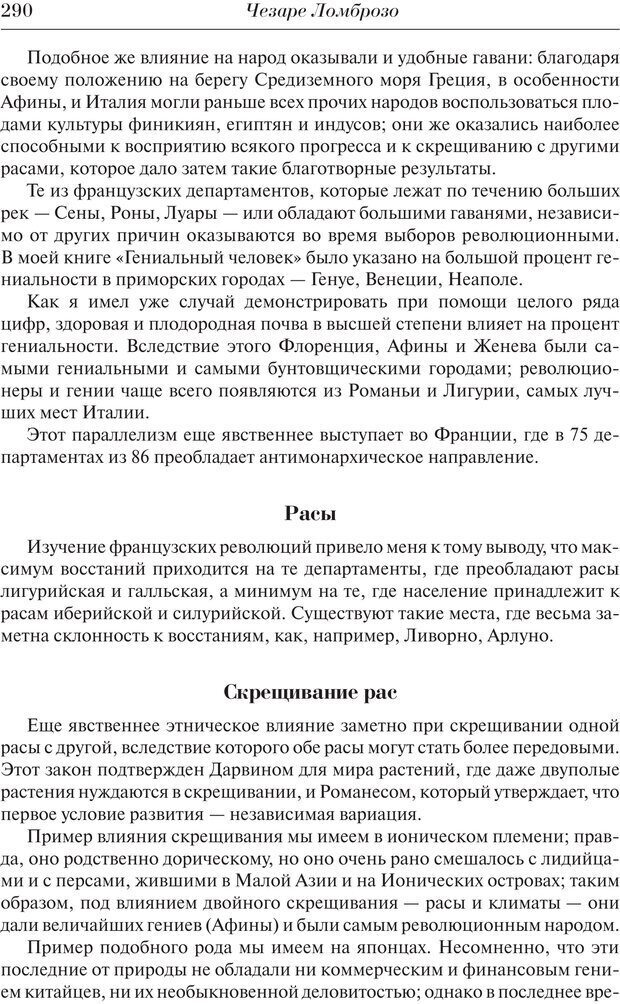 PDF. Преступный человек. Ломброзо Ч. Страница 286. Читать онлайн