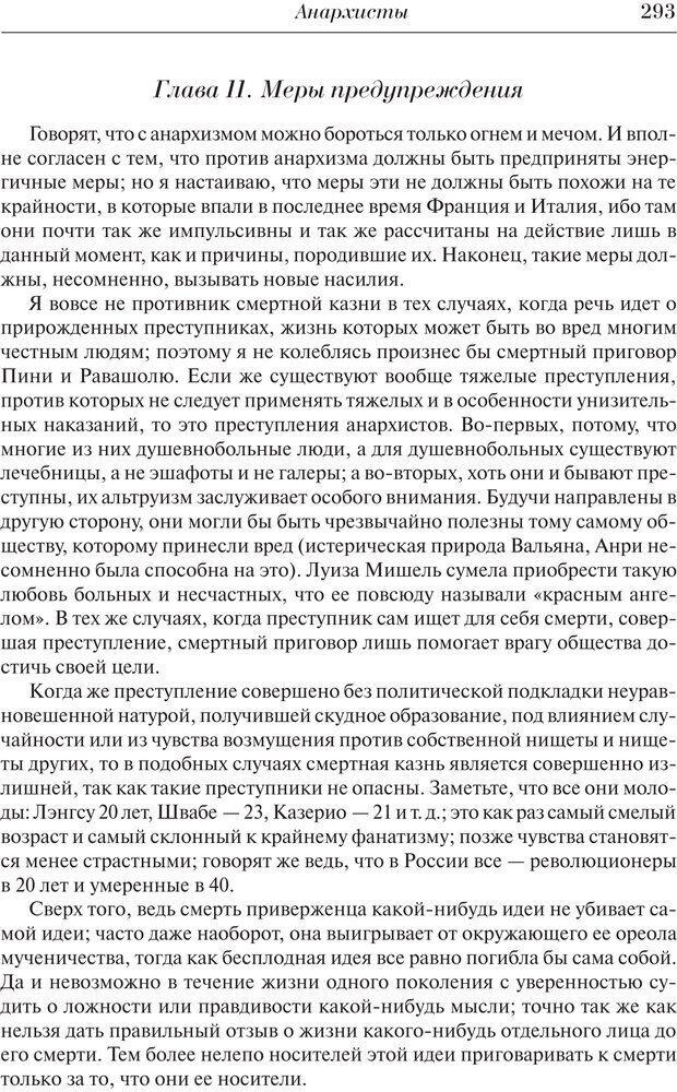 PDF. Преступный человек. Ломброзо Ч. Страница 289. Читать онлайн
