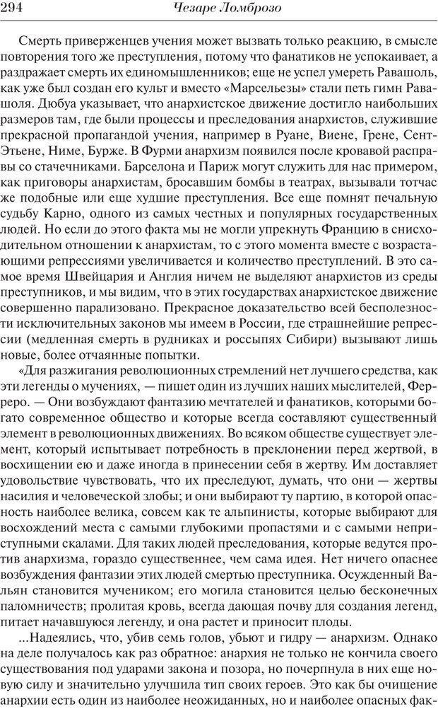 PDF. Преступный человек. Ломброзо Ч. Страница 290. Читать онлайн