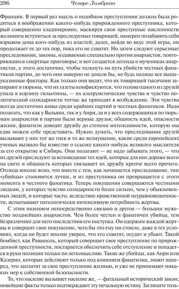 PDF. Преступный человек. Ломброзо Ч. Страница 292. Читать онлайн
