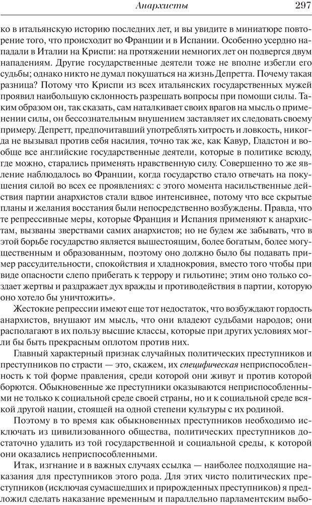 PDF. Преступный человек. Ломброзо Ч. Страница 293. Читать онлайн