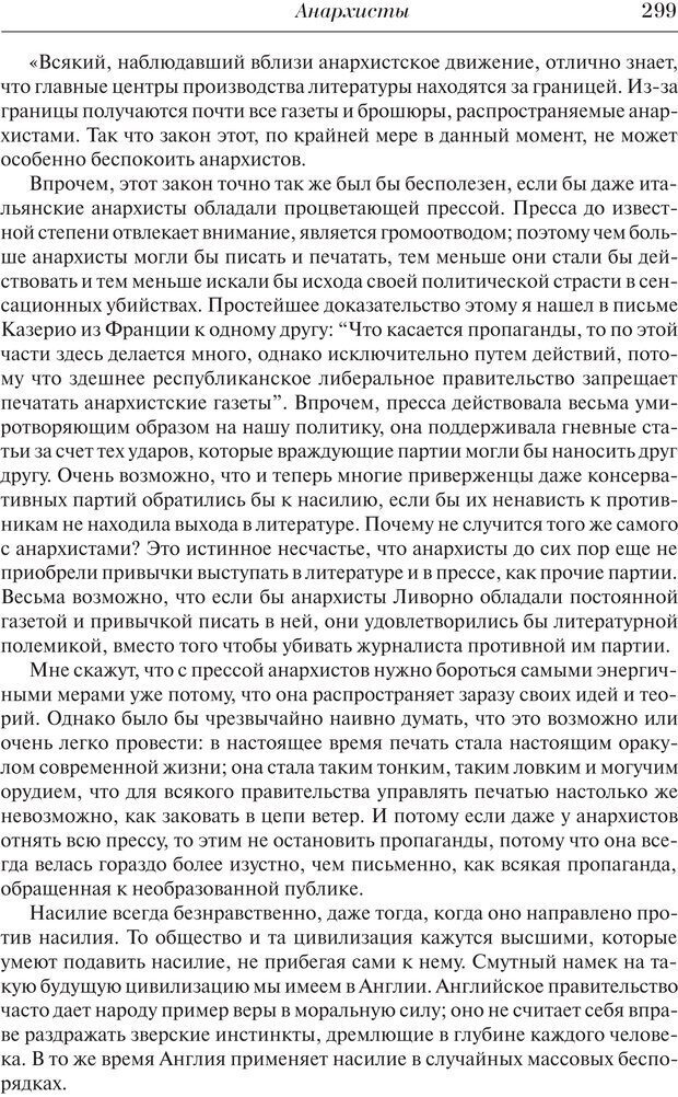 PDF. Преступный человек. Ломброзо Ч. Страница 295. Читать онлайн