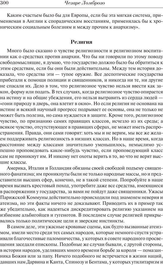 PDF. Преступный человек. Ломброзо Ч. Страница 296. Читать онлайн