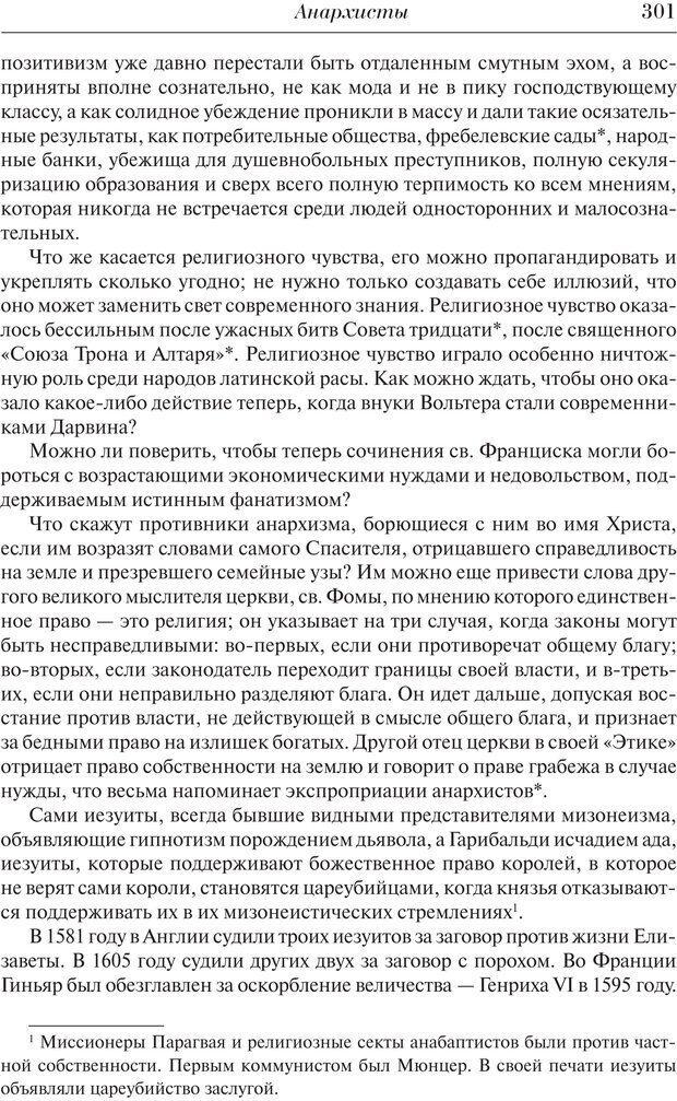 PDF. Преступный человек. Ломброзо Ч. Страница 297. Читать онлайн