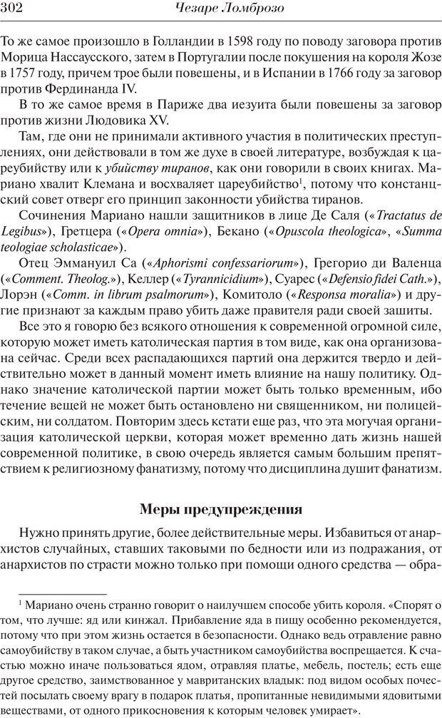 PDF. Преступный человек. Ломброзо Ч. Страница 298. Читать онлайн