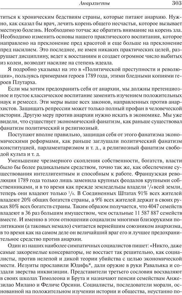 PDF. Преступный человек. Ломброзо Ч. Страница 299. Читать онлайн