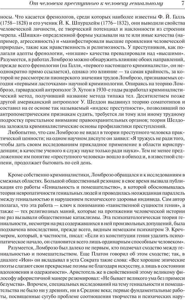 PDF. Преступный человек. Ломброзо Ч. Страница 3. Читать онлайн