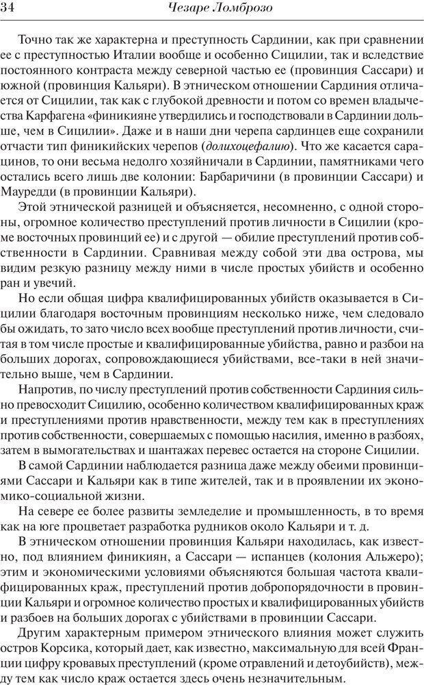 PDF. Преступный человек. Ломброзо Ч. Страница 30. Читать онлайн