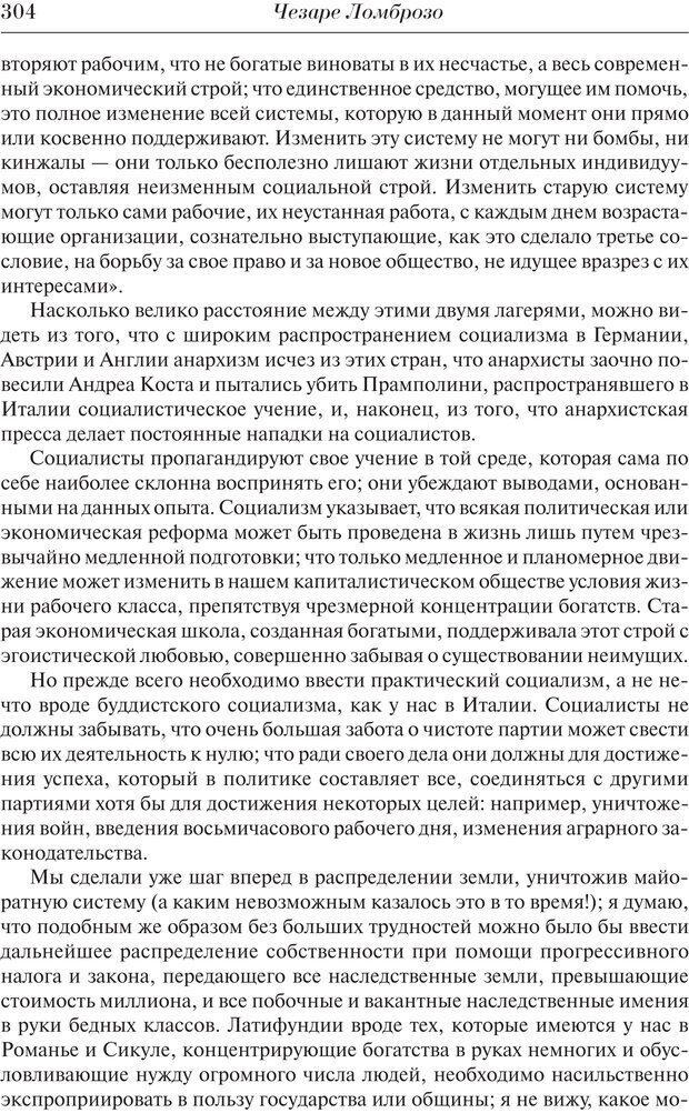 PDF. Преступный человек. Ломброзо Ч. Страница 300. Читать онлайн