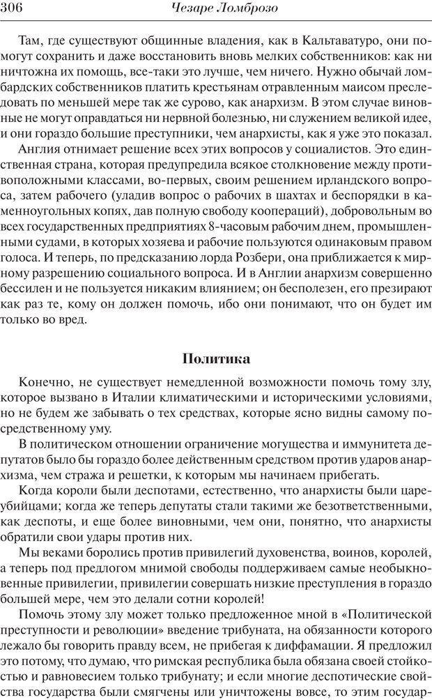 PDF. Преступный человек. Ломброзо Ч. Страница 302. Читать онлайн