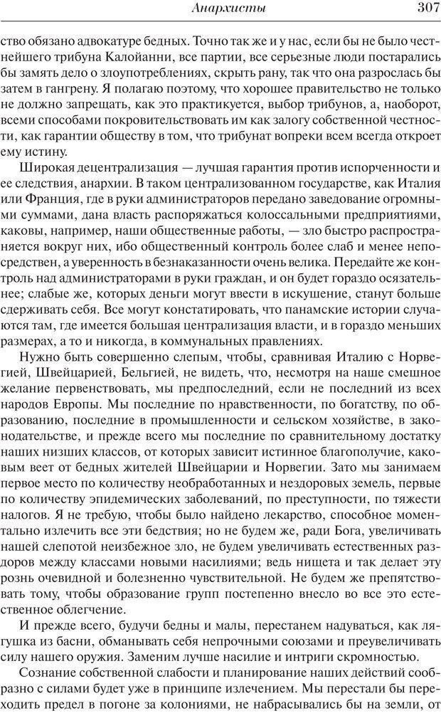 PDF. Преступный человек. Ломброзо Ч. Страница 303. Читать онлайн