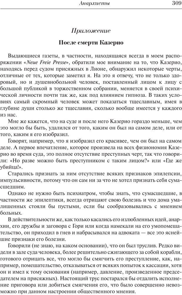 PDF. Преступный человек. Ломброзо Ч. Страница 305. Читать онлайн