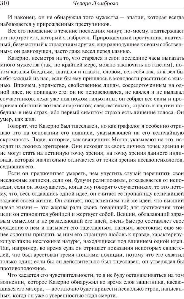 PDF. Преступный человек. Ломброзо Ч. Страница 306. Читать онлайн
