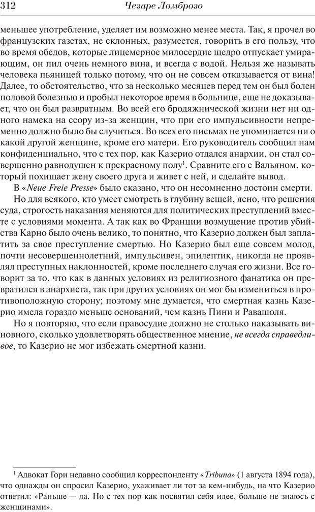 PDF. Преступный человек. Ломброзо Ч. Страница 308. Читать онлайн