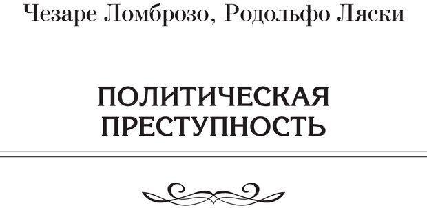 PDF. Преступный человек. Ломброзо Ч. Страница 309. Читать онлайн